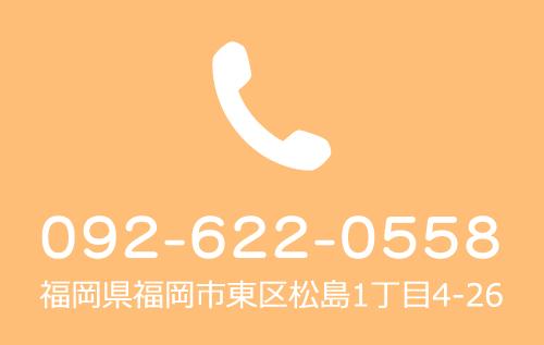電話番号は092-622-0558です