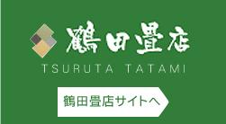 鶴田畳店サイトへ